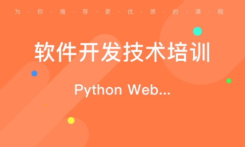Python Web全棧開發工程師修煉