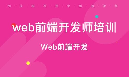 Web前端開發