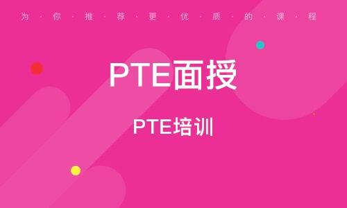 PTE培训