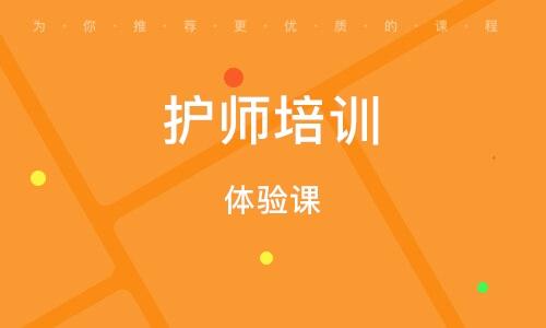 北京护师培训