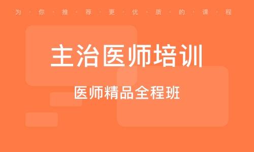 北京主治医师培训班