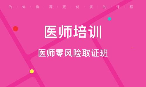 北京医师培训机构
