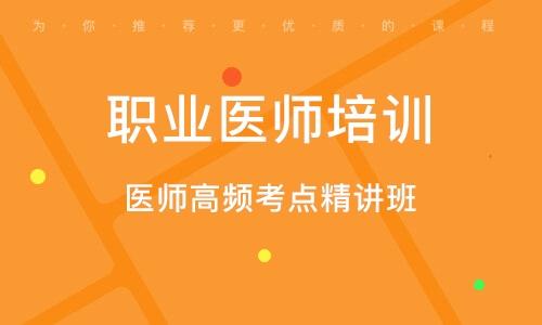 北京职业医师培训机构