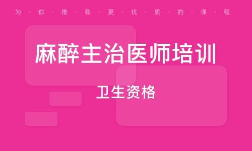 北京麻醉主治医师培训