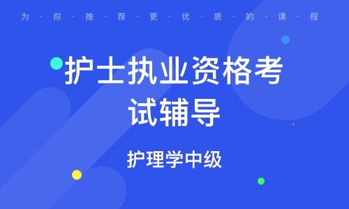 北京護士執業資格考試輔導