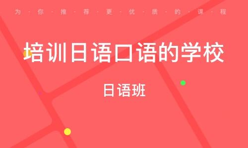 武汉培训日语口语的学校