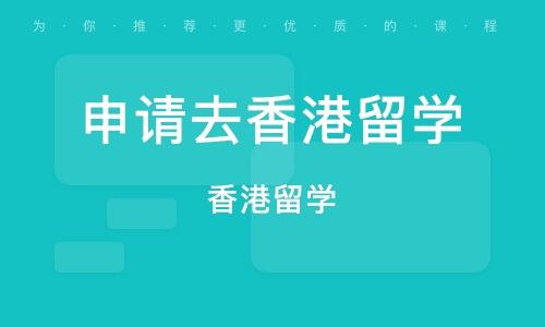 中國香港留學