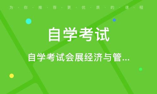 山東財經大學 會展經濟與管理專業