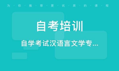 自学考试汉语言文学专业