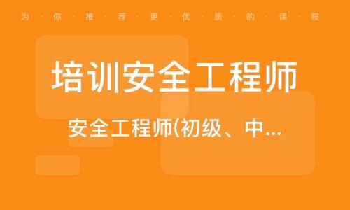 广州培训安全工程师