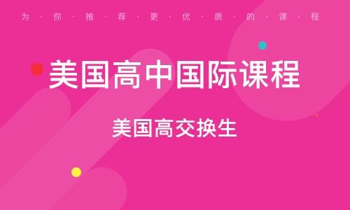 重慶美國高中國際課程