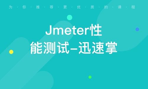 Jmeter性能测试-敏捷控制性能测试