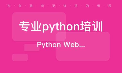 西安专业python培训黉舍