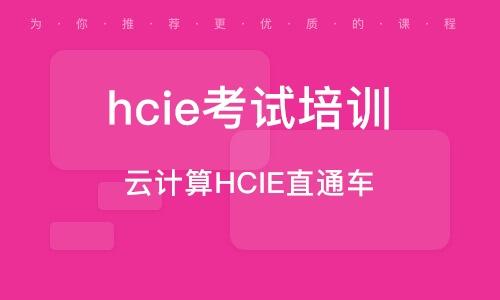 云計算HCIE直通車