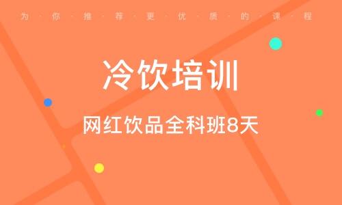 廣州冷飲培訓班
