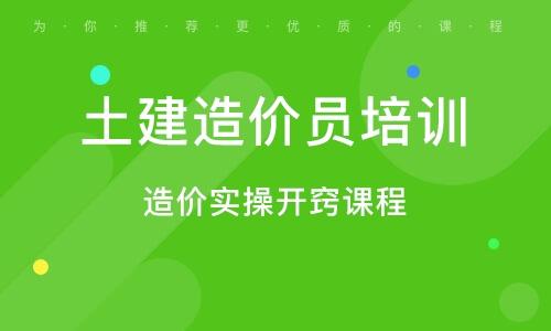 武汉土建造价员培训