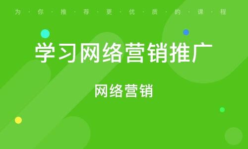 唐山網絡營銷