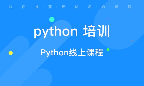 北京python 培训