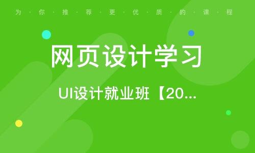 合肥UI設計就業班【2021】零基礎入門