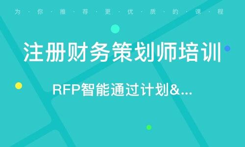 RFP智能通過計劃&家庭資產配置架構師
