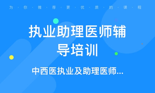 济南执业助理医师辅导培训