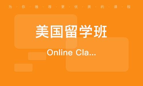 武汉美国留学班