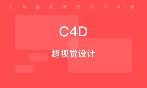 C4D 超視覺設計