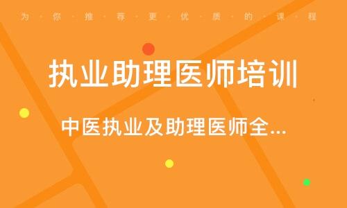 天津执业助理医师培训课程