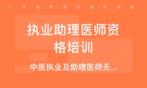 天津执业助理医师资格培训班