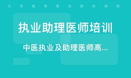 天津执业助理医师培训