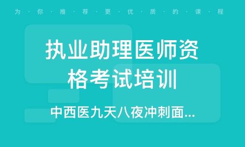 天津执业助理医师资格考试培训