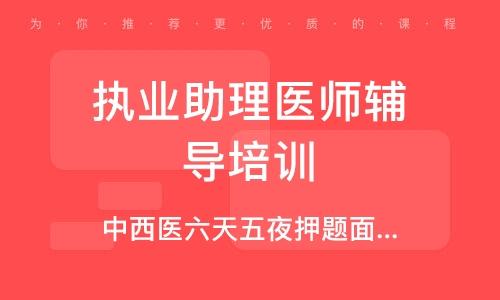 天津执业助理医师辅导培训