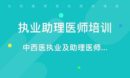 天津执业助理医师培训中心