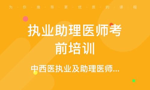 天津执业助理医师考前培训班