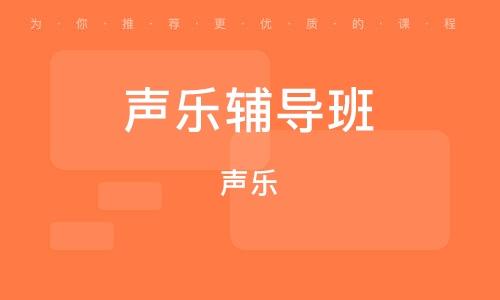 鄭州聲樂輔導班