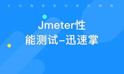 Jmeter性能測試-迅速掌握性能測試