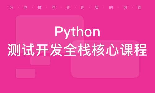 Python測試開發全棧核心課程