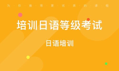 中山培训学校日语等级考试