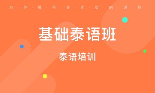中山基礎泰語班