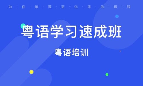 中山粵語學習班