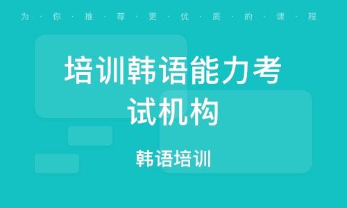 中山培訓韓語能力考試機構