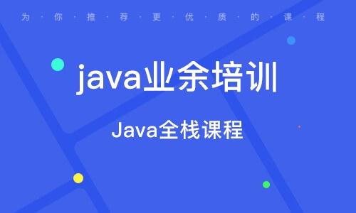 Java全栈课程