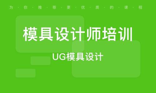 UG模具設計