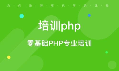南通培训php