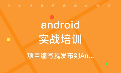 項目編寫及發布到AndroidMarke