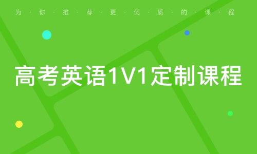 杭州高考英語1V1定制課程