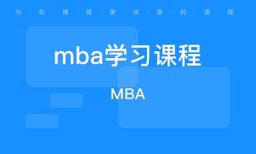 烏魯木齊MBA