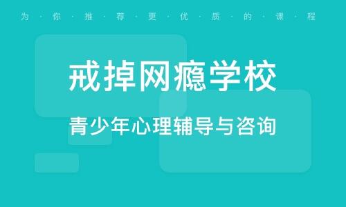 天津戒掉网瘾学校