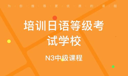 南京培训日语等级考试学校