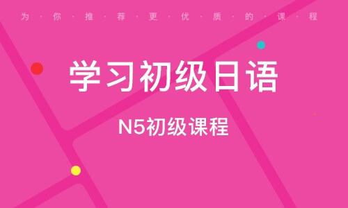 南京学习初级日语